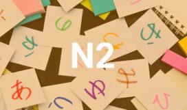 N2-Kosakata